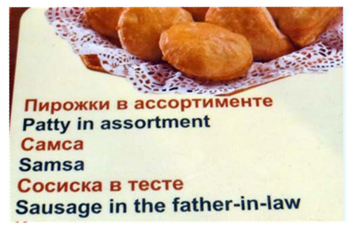 russian-translation-errors1